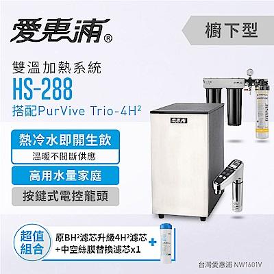 愛惠浦 雙溫加熱系統三道式淨水設備 HS288+PURVIVE Trio-4H2+UF-01