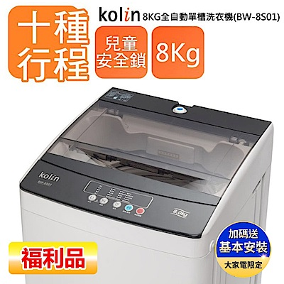 【福利品 Kolin 歌林】8公斤 單槽直立式全自動洗衣機 BW-8S01 (送基本運送/安裝+舊機回收)/8kg