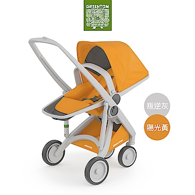 荷蘭 Greentom Reversible雙向款嬰兒推車(叛逆灰+陽光黃)