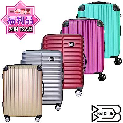 (福利品 24吋) TSA鎖ABS混款硬殼箱/行李箱