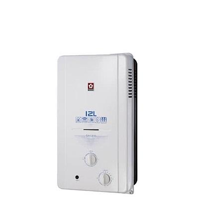 (全省安裝)櫻花12公升ABS防空燒熱水器天然氣GH-1235N