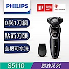 飛利浦勁鋒系列MultiPrecision刀鋒三刀頭電鬍刀 S5110(快速到貨)