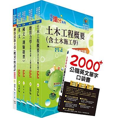 108年中鋼公司招考員級(土木)套書(贈英文單字書、題庫網帳號、雲端課程)