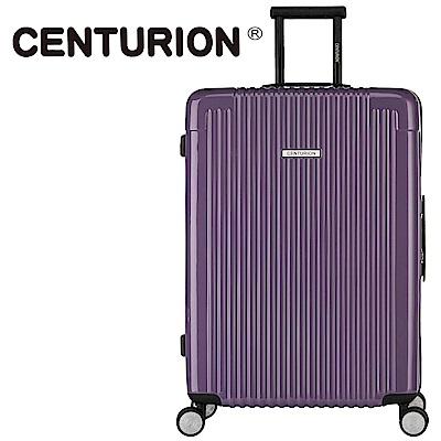 CENTURION美國百夫長莫蘭迪系列29吋行李箱-儲秀紫P05