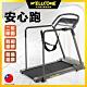 《好吉康Well-Come》樂活電動跑步機/健走機-T9(安全扶手設計) product thumbnail 1