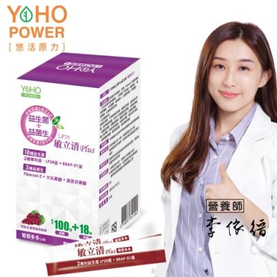 悠活原力 LP28敏立清Plus益生菌-葡萄多多 (30條/盒)