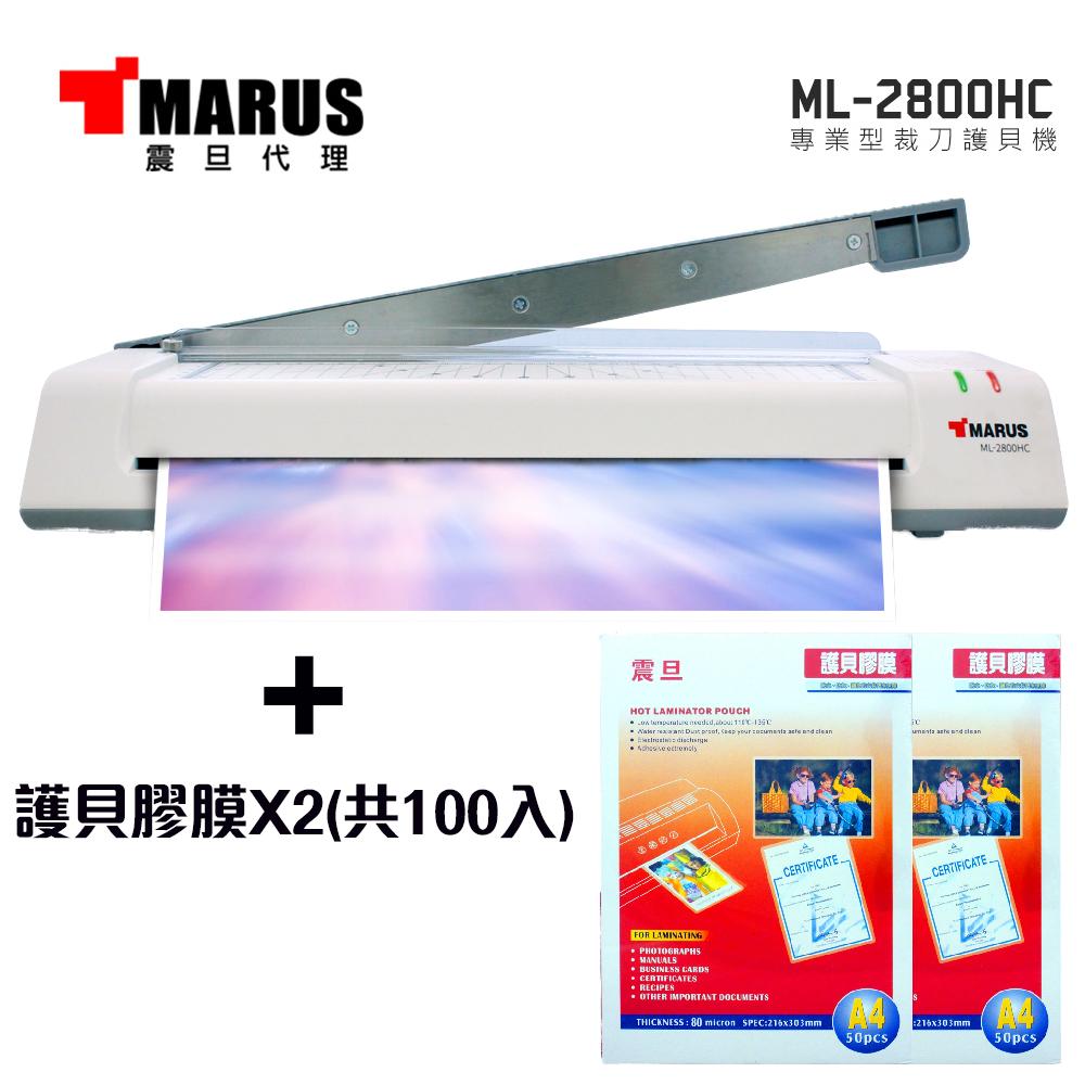 MARUS馬路 A3冷熱雙溫多功能裁刀護貝機+A4護貝膜x2(共100入)(ML-2800HC)