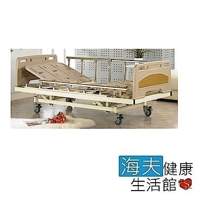 海夫 耀宏 YH310 ABS電動護理床 ( 3馬達)