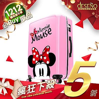 Disney 米奇奇幻之旅 24吋PC鏡面拉鍊箱-櫻花粉
