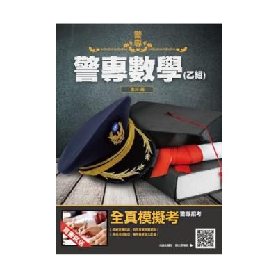 2019年警專入學考試-警專數學(乙組)(T109Z18-1)
