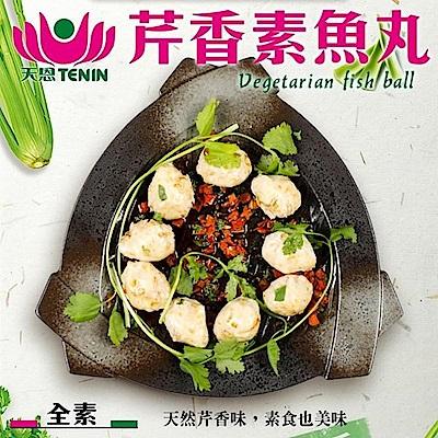 (滿999免運)天恩素食-芹香素魚丸300g/包(全素)