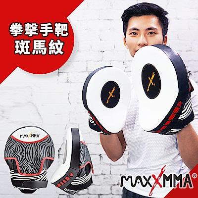 MaxxMMA-手靶-斑馬紋-拳擊 散打 搏擊 泰拳 MMA 格鬥 教練靶