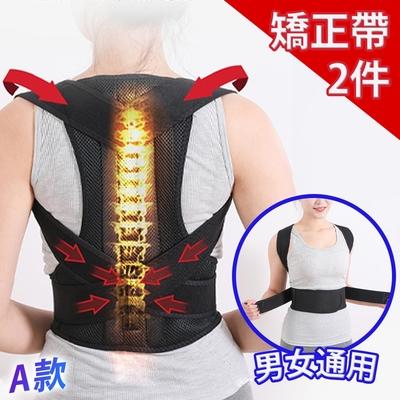 狂銷萬組★日本輕量雙Y縮腰護胸防駝背矯正帶(超值2件組) -A/B款任選