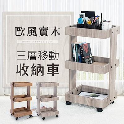 IDEA-MIT台灣製造歐風實木三層移動收納車
