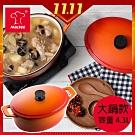 【摩堤】28cm 琺瑯鑄鐵橢圓大湯鍋(2色可選)
