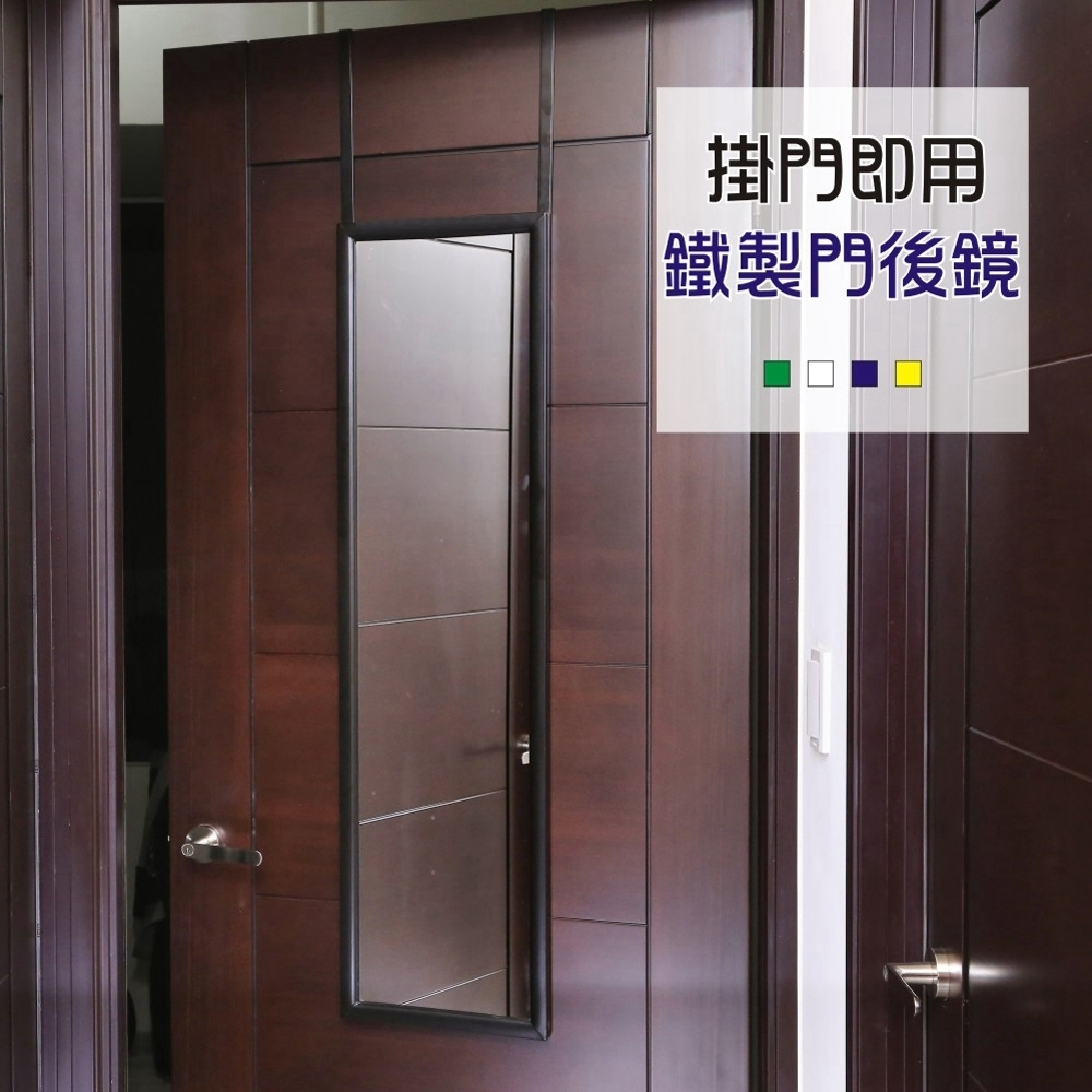 BuyJM 歐德鐵製門後掛鏡/壁鏡/穿衣鏡-寬30X高112公分