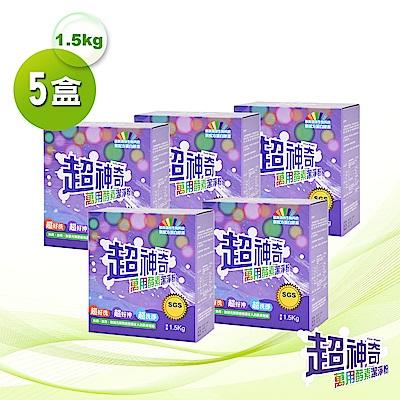 超神奇 台灣製 萬用酵素潔淨粉 酵素粉 自然分解油汙(1.5kg/盒)-5盒