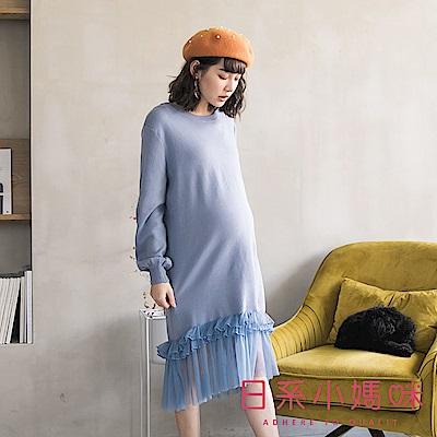 日系小媽咪孕婦裝-韓製孕婦裝~柔美氣質拼接網紗裙襬針織洋裝 (共三色)