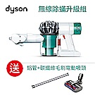Dyson V6 matress HH08 無線除塵蹣吸塵器(時尚白)