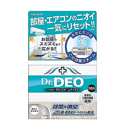 CARMATE DEO家庭用蒸氣消臭除菌劑