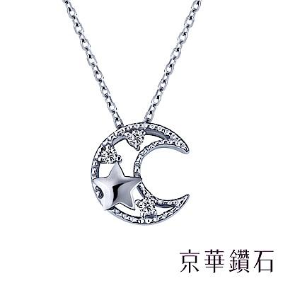京華鑽石 星月 0.02克拉 10K鑽石項鍊