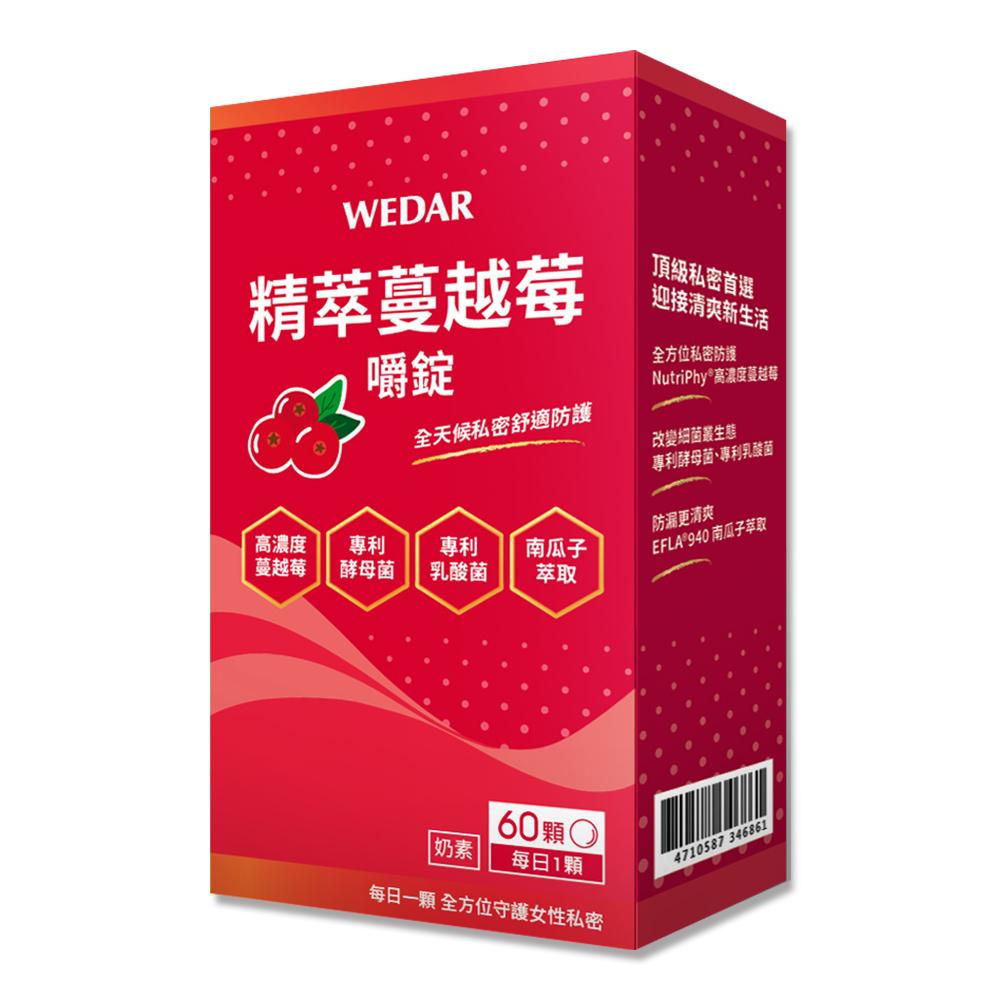 WEDAR 精萃蔓越莓嚼錠升級版(60顆/盒)