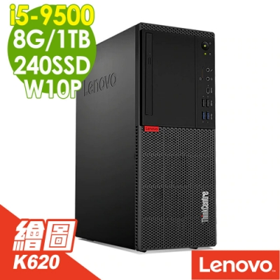 Lenovo M720T繪圖電腦 i5-9500/8G/1TB+240SSD/K620