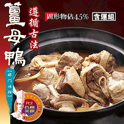 名廚美饌 薑母鴨(1000g)