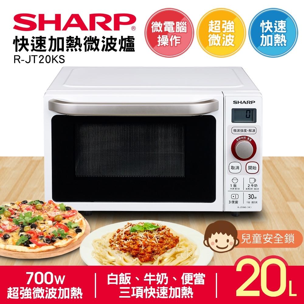SHARP 夏普 20L快速加熱微波爐 R-JT20KS