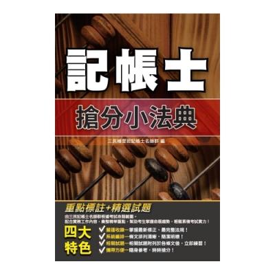 2019年記帳士搶分小法典(記帳士考試適用) (九版)(L001A19-1)
