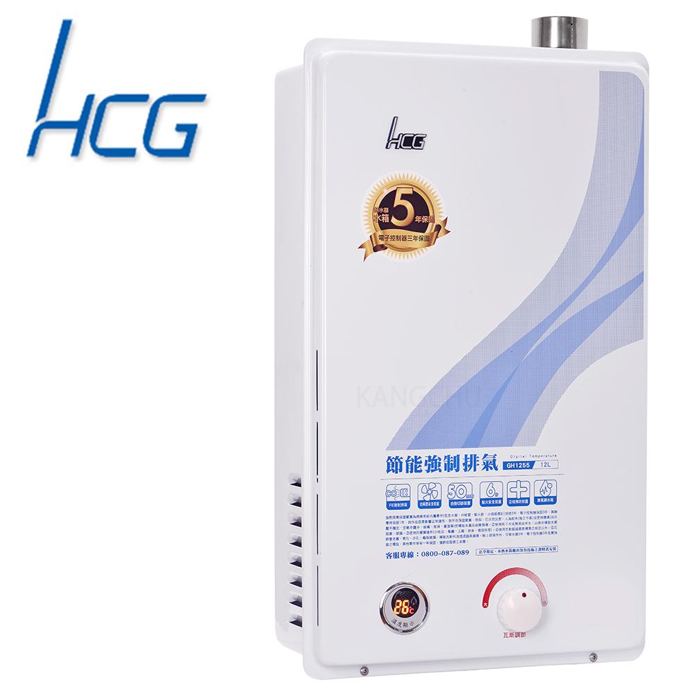 和成HCG 純銅水箱彩晶顯示12L強制排氣熱水器(GH1255)