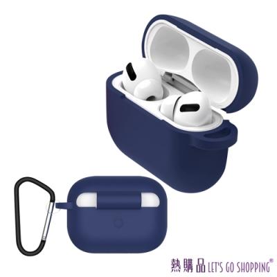 LGS 最新 AirpodsPRO保護套 液態矽膠 藍芽耳機保護套 (1入)