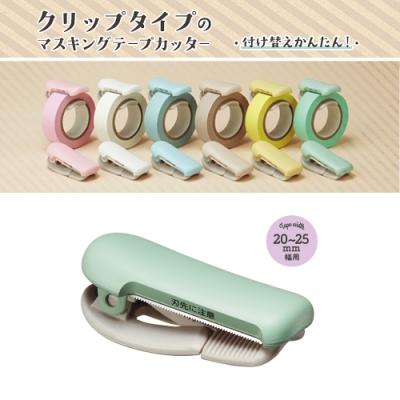 KOKUYO KARUCUT夾式膠台-粉彩綠20-25mm