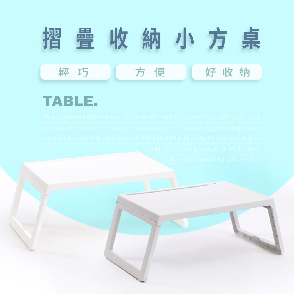 IDEA-摺疊好收納小方桌