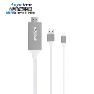 DW FR09W晶燦白-四代Anymirror蘋果HDMI鏡像影音傳輸線(加送3大好禮)