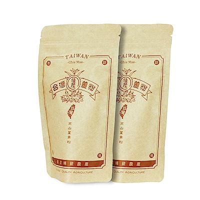 佳茂精緻農產 台灣頂級紅薑黃粉2包組(150g/包)