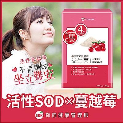 領券再折 UDR專利SOD蔓越莓益生菌EX X2盒
