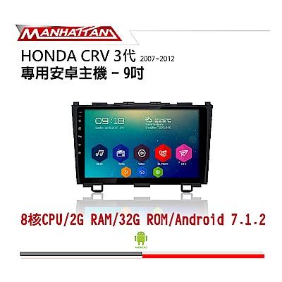 【到府安裝】HONDA CRV 3代 07-12 9吋導航影音安卓主機-MANHATTAN