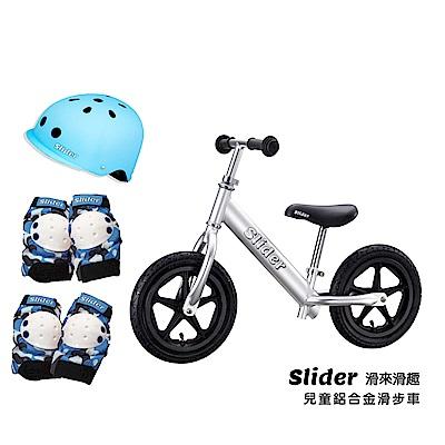 Slider 兒童鋁合金滑步車 銀色+藍色全套裝備(頭盔x1+護具組x1)