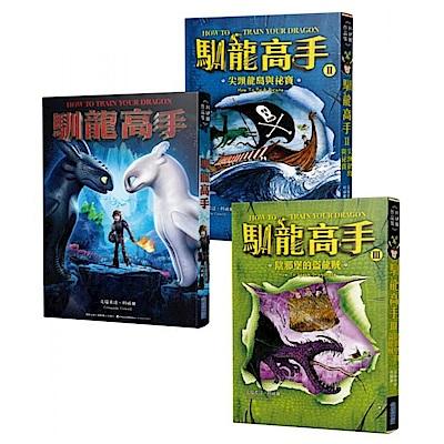 馴龍高手1-3集套書(馴龍高手、尖頭龍島與祕寶、陰......