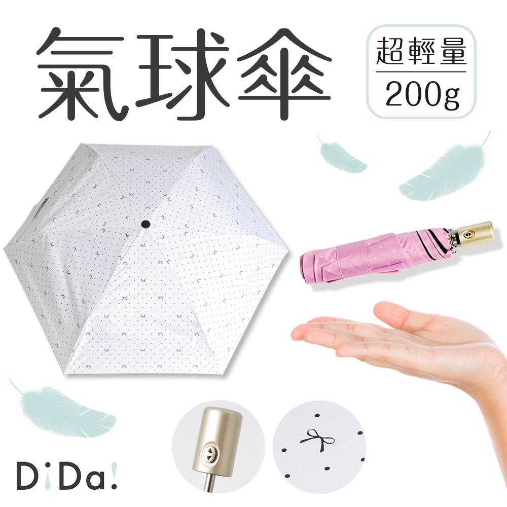 DiDa 雨傘 超輕六骨自動傘 米白點點