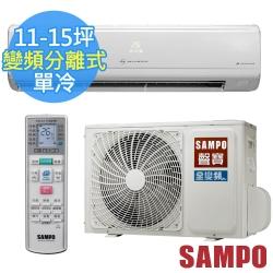 SAMPO聲寶 11-15坪頂級變頻單冷冷氣 AM-PC7