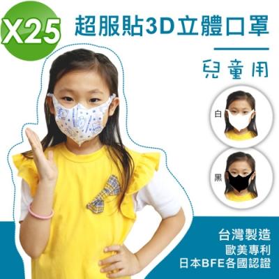 台灣製 全防護熔噴布 3層防護 3D立體 小孩兒童口罩(25入)