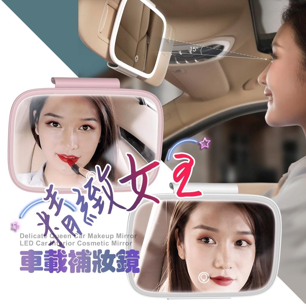 Baseus倍思 流行女王車用補妝鏡/化妝鏡