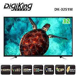 DigiKing 數位新貴32吋低藍光 LED數位有線電視專用機種 DK-3251