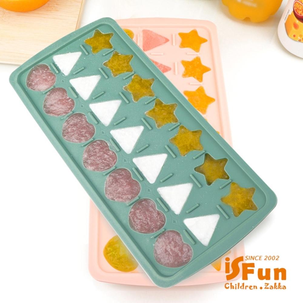 iSFun 三角愛心 矽膠巧克力模具兩用製冰盒 隨機色