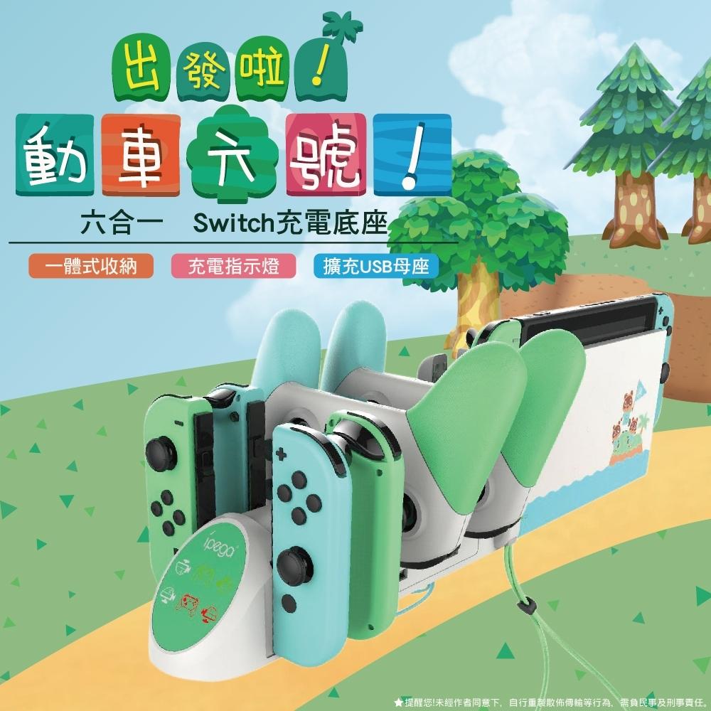 Nintendo Switch 動車6號六合一Joy-con/pro 手把充電座
