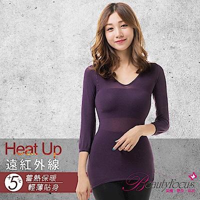 保暖衣遠紅外線昇溫內搭保暖衣深紫BeautyFocus