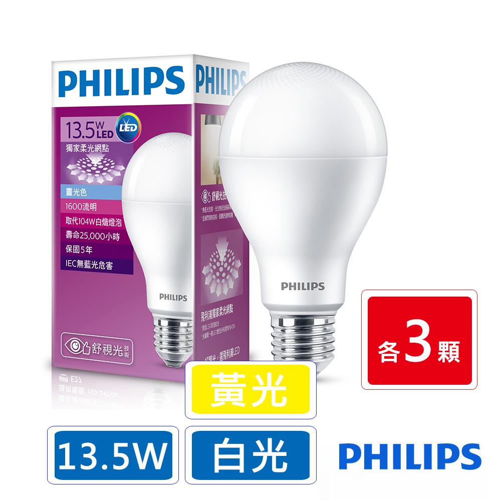 飛利浦 PHILIPS 第7代 舒視光 13.5W LED-6入組(黃白光各3顆)