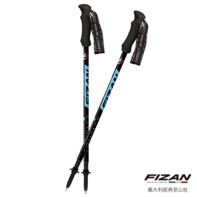 【義大利 FIZAN】超輕三節式健行登山杖2入特惠組 藍